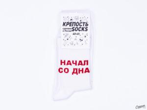 Носки Крепость Socks «Начал со дна»